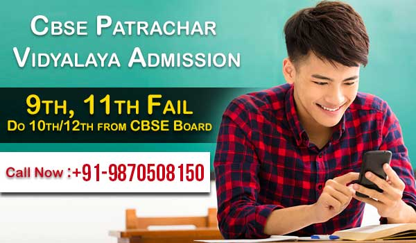 cbse private admission for 10th class